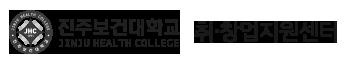 진주보건대학교 취∙창업지원센터